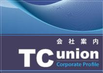 TCユニオン会社案内PDF